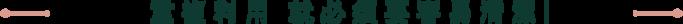 SealVax|超微米真空保鮮機與環保無痕真空袋-體驗入手包 (4件組)