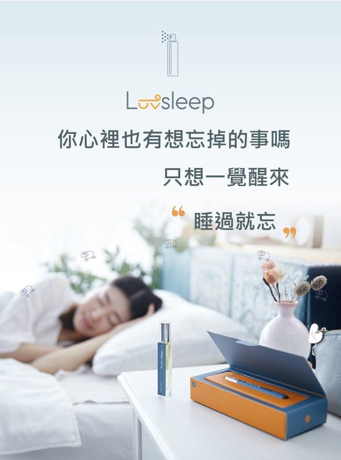 (複製)愛睡|寧靜森林 -用點香睡更甜 睡眠噴霧 (10ml)